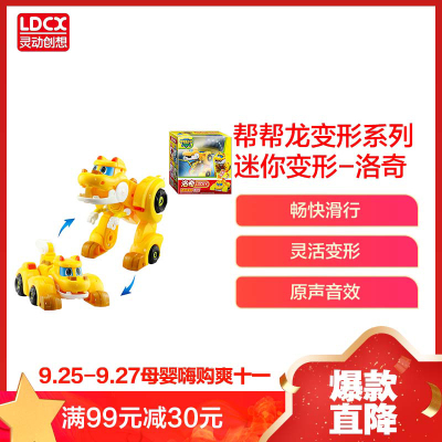 靈動創想(LDCX)幫幫龍出動 幼兒早教益智兒童玩具變形機器人迷你變形系列-洛奇 5915