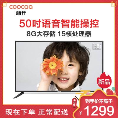 创维 酷开(coocaa) 智能电视50K6N 50英寸超高清 酷开系统 语音控制 HDR 8G大存储 15核处理器