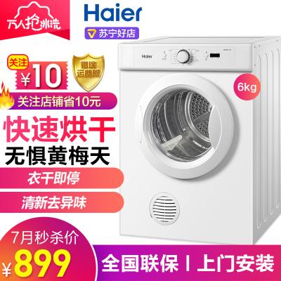 Haier/海爾 6公斤 烘干機 干衣機滾筒式 排氣式 全自動干衣機電子控溫家用 非洗衣機 非變頻