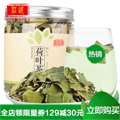 莊民 荷葉20g/罐裝 荷葉茶 手工精選好貨 小片干葉絲 茶葉花草茶