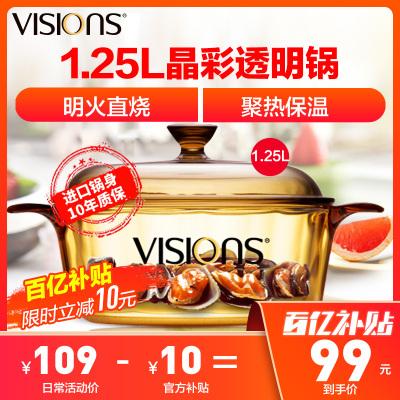 美國康寧(VISIONS) 家用晶彩透明湯鍋 1.25L燉鍋湯鍋煲湯明火直燒玻璃鍋 耐高溫透明琥珀色鍋