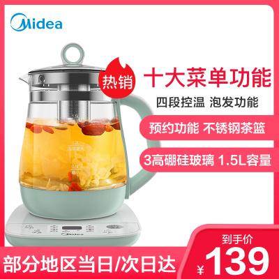 美的(Midea)養生壺YS15Colour211 1.5L容量 食品級不銹鋼 10大養生功能 觸屏式 高硼硅玻璃壺身