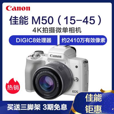 佳能(Canon)EOS M50(15-45)數碼相機微單單鏡頭套裝白色雙核CMOS 監視器點數 約2410萬有效像素
