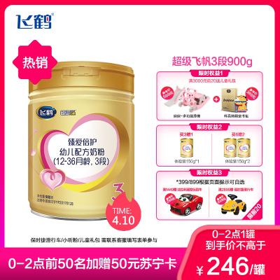 飛鶴(FIRMUS) 超級飛帆 臻愛倍護 幼兒配方奶粉 3段900克罐裝(12-36個月適用)
