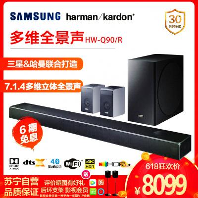 三星 SAMSUNG HW-Q90RXZ 三星&哈曼7.1.4CH 杜比全景声 DTS:X 家庭影院 回音壁 电视音响
