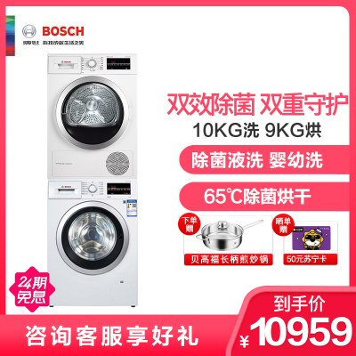 【洗烘套裝】博世(BOSCH)10公斤洗衣機WAP242602W+9公斤烘干機WTW875601W