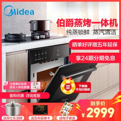 美的(Midea)TQN34FBJ-SA 伯爵系列嵌入式 蒸汽烤箱家用 電烤箱電蒸爐家用電蒸箱電烤箱一體機 二合一