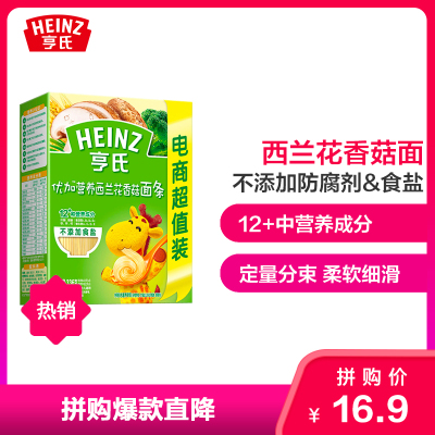 Heinz/亨氏優加營養西蘭花香菇面條336g 適用輔食添加初期以上至36個月 嬰兒面條寶寶輔食面條碎面無添加無鹽蔬菜面