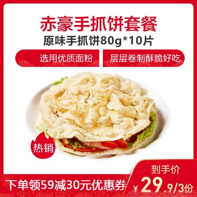 【滿57-30元】赤豪 原味手抓餅800g (10片) 臺灣手抓餅 牛肉培根火腿伴侶 營養早餐煎餅