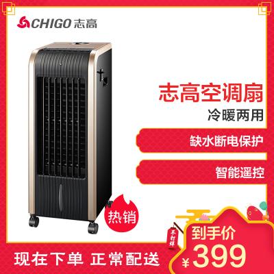 志高(CHIGO)空调扇 FSE-12N冷暖空调扇??豅5N金色