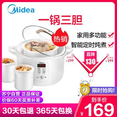 美的(Midea) 電燉鍋 MD-DZ16E102一鍋三膽 家用多功能迷你小電燉盅煮粥鍋煲湯鍋甜品隔水燉白瓷內膽1-2L