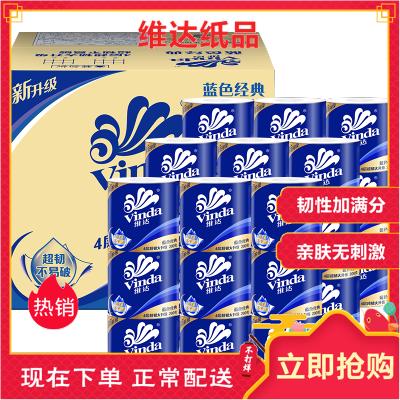 维达(Vinda) 卷纸 蓝色经典四层200g*27卷卫生纸 有芯卷筒纸巾(整箱销售)(新旧包装交替发货)