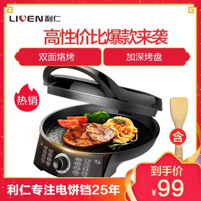 利仁(Liven)电饼铛LR-X2901海贝家用上下盘加热烙饼锅不粘涂层180度展开悬浮 煎烤机不可拆洗28cm烤盘