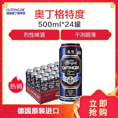 德国原装进口 奥丁格(OETTINGER)8.9度精酿啤酒500ML*24罐 整箱装
