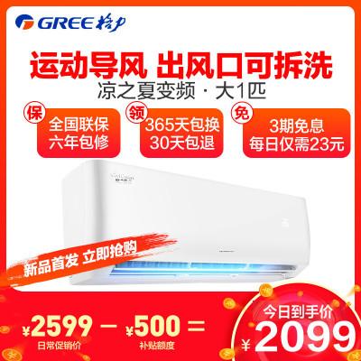 格力(GREE)大1匹变频冷暖家用空调挂机KFR-26GW/(26564)FNhAa-C3 凉之夏 3级能效静音