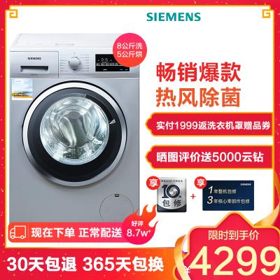 西门子(SIEMENS)XQG80-WD12G4681W 8KG洗5KG烘全自动家用滚筒 变频 洗烘一体机洗衣机(银色)