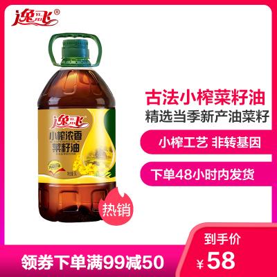 【满99减50】逸飞 小榨浓香菜籽油 5L 非转基因食用油 四川风味