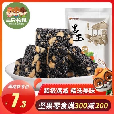 【三只松鼠_墨玉川式芝麻酥135g】美食早餐小吃点心休闲零食四川特产传统小吃酥糖
