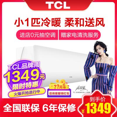 TCL 小1匹 定频 静音 冷暖家用 花Young 挂壁式空调挂机 KFRd-23GW/XS12(3)