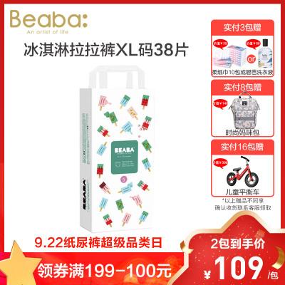 BEABA 冰淇淋拉拉褲XL38片