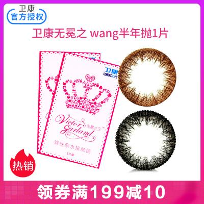 卫康美瞳彩色隐形眼镜无冕之wang半年抛1片/盒 彩片美瞳隐形眼镜 卫康(weicon)