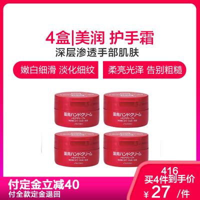 4盒 | HANDCREAM 美潤 藥用美肌護手霜 圓罐裝 100g/盒 日本進口