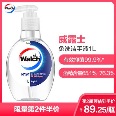 威露士免洗潔手液 洗手液 1L 瓶裝 酒精含量65.1%-76.3% 醫用外科消毒劑 免洗手消毒抗菌家用
