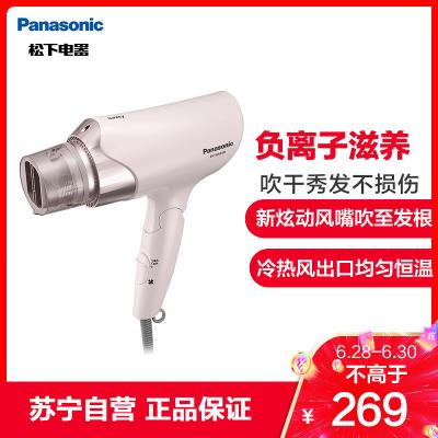 松下(Panasonic)EH-WNE6B負離子電吹風1700W恒溫不傷發家用大功率便攜式可折疊吹風機護發吹風筒新品
