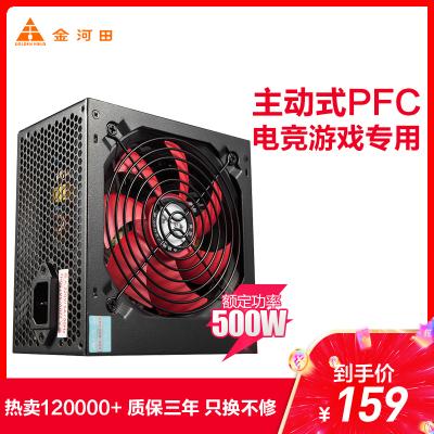 金河田智能芯680GTX電腦主機箱ATX電源無牌臺式機電腦電源靜音電源額定500w峰值600w