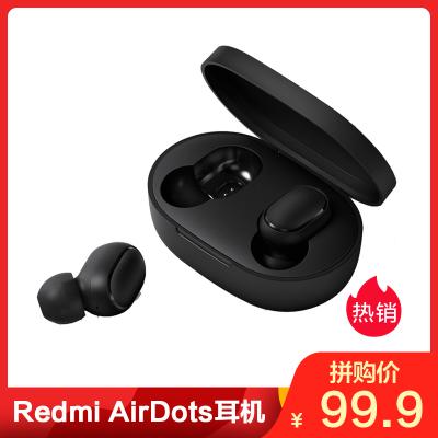 小米(MI)Redmi AirDots 真无线蓝牙耳机|分体式耳机 |收纳充电盒 |蓝牙5.0 |按键防触控操作