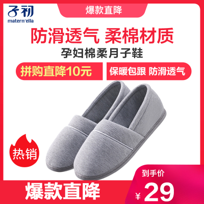 子初月子鞋女冬產后包跟軟底厚底防滑產婦室內防風平底保暖透氣鞋