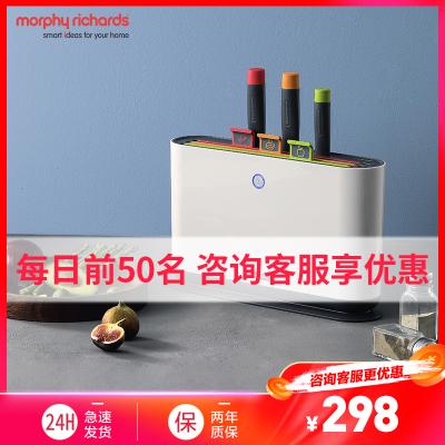 摩飛電器(MORPHY RICHARDS) 刀具架砧板刀具消毒機殺菌器案板紫外線防霉抑菌刀架分類菜板MR1000