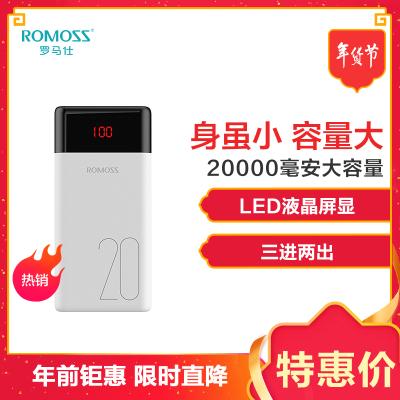 罗马仕(ROMOSS)快充充电宝20000毫安 罗马仕 超薄便携迷你通用大容量聚合物锂离子电芯移动电源 白色