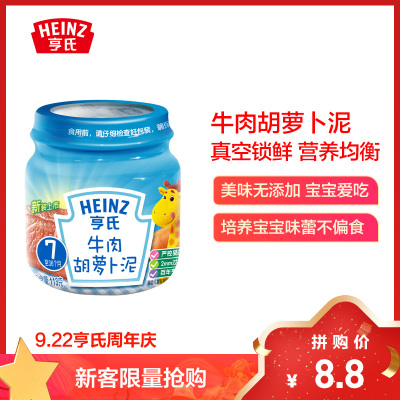 Heinz/亨氏牛肉胡蘿卜泥113g 適用輔食添加初期以上至36個月 嬰兒輔食泥寶寶佐餐泥魚泥肉泥