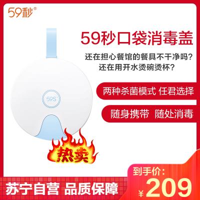 59秒 S8藍色 消毒機LED紫外線消毒蓋奶瓶消毒器嬰兒便攜殺菌碗水杯殺菌蓋