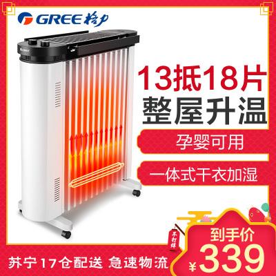 格力(GREE)电油汀NDY20-S6022 电暖器 13折边汀片 3D立体升温 加湿干衣 双U管发热 取暖器
