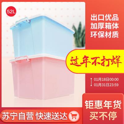 禧天龙citylong52L收纳箱特大号家用宿舍衣柜衣服整理箱玩具储物盒单个装