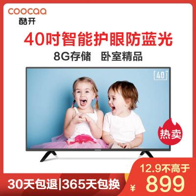 创维 酷开(coocaa)智能电视 40K5C 40英寸 护眼防蓝光 25核处理器 8G大存储HDR 人工智能