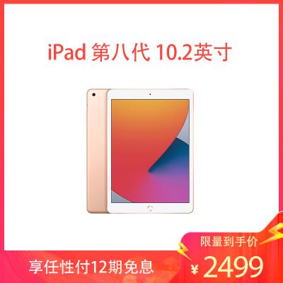 2020新款 Apple iPad 10.2英寸 32G Wifi版 平板電腦 MYLC2CH/A 金色
