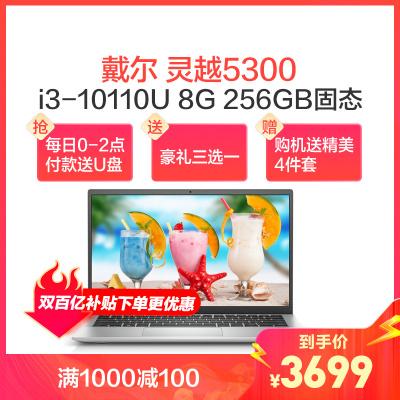 戴爾(DELL) 新款2020 靈越5300 13.3英寸 輕薄本 筆記本電腦 商務 學生電腦 i3-10110U 8G 256GB固態 72%色域 銀色 標準版