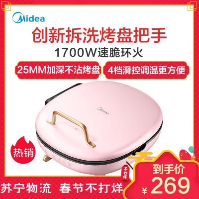 美的(Midea) 电饼铛 MC-JK30P202可以拆洗双面加热家用煎烤机加深煎饼机苏宁自营