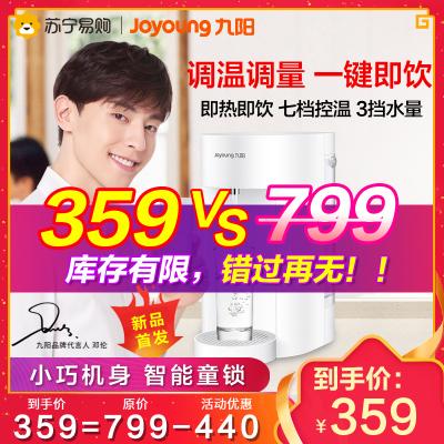 九阳(Joyoung)即热式饮水机台式小型家用速热迷你桌面全自动智能茶吧机温热型饮水机 JYW-H1