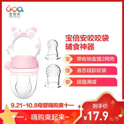 寶倍安(Bao bei an)咬咬樂果蔬訓練器輔食磨牙棒嬰兒輔食工具寶寶吃水果咬咬袋粉色YBZ012贈收納盒+2網兜