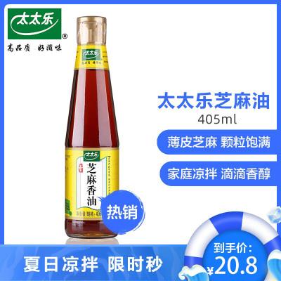 太太樂芝麻油香油405mL壓榨食用芝麻香油火鍋涼拌面 調味廚房調料