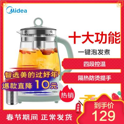 美的(Midea)养生壶YS15Colour211 1.5L容量 食品级不锈钢 10大养生功能 触屏式 高硼硅玻璃壶身