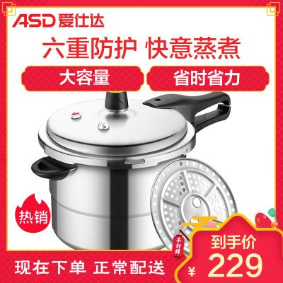 爱仕达(ASD) 高压锅 JXT7526 26CM铝合金六保险 燃气适用 蒸煮两用 带蒸格 压力锅