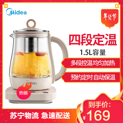 美的(Midea)养生壶 MK-YS15Colour501 1.5L 10大功能 高硼硅玻璃 触屏式 煮茶壶 电水壶