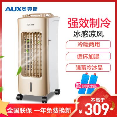 奧克斯(AUX)NFS-20J冷暖兩用空調扇/移動制冷風扇/小空調扇/水冷空調扇/冷風機/電風扇/取暖器一機多用
