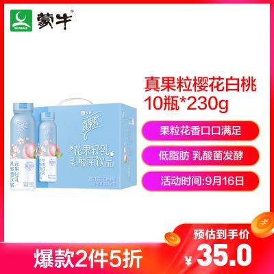 真果?;üp乳乳酸菌飲品(櫻花白桃味)230g*10瓶