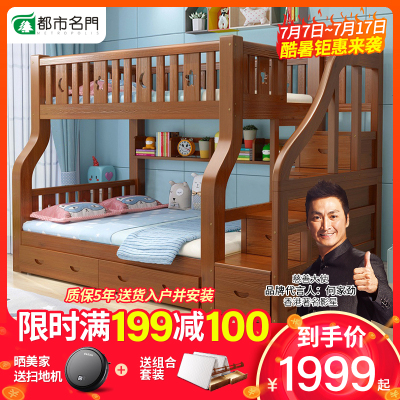 都市名門 兒童床實木上下床多功能美式高低床雙層床成人母子床上下鋪子母床